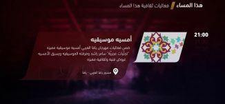 موسيقى حية وفيلم صامت !!  - فعاليات ثقافية هذا المساء - 12-5-2017 - قناة مساواة الفضائية