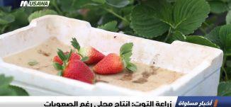 تقرير : زراعة التوت: إنتاج محلي رغم الصعوبات ،اخبار مساواة،27.12.2018، مساواة