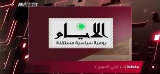 """معا - ليبرمان يهدد بـ """"ربيع عربي"""" في غزة،مترو الصحافة،17.8.2018 ،مساواة"""