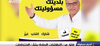 تقرير : قلق من النقاشات الحادة بشأن الانتخابات، اخبار مساواة، 19-9-2018-مساواة