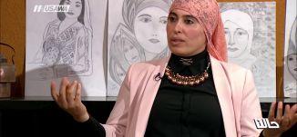 كيف بدأت فكرة إقامة معرض للفنون التشكيليلة لنساء في العمر الذهبي ؟! مها ابو حسين- حالنا -20 -12-2017