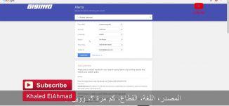 تنبيهات جوجل ؟ وكيف ممكن نعملها ؟  خالد الاحمد،يوتيوبرز،13.5.2019،قناة مساواة