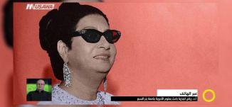 """في ذكرى رحيل """" الست"""" ... محطة فارقة في الغناء العربي لم يتجاوزها الغناء بعد !!- صباحنا غير، 4.2.2018"""