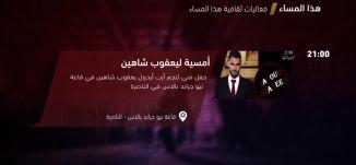 أمسية ليعقوب شاهين  - فعاليات ثقافية هذا المساء - 6-5-2017 - قناة مساواة الفضائية