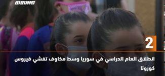 َ60 ثانية-انطلاق العام الدراسي في سوريا وسط مخاوف تفشي فيروس كورونا  ،13.9.20