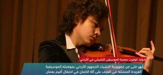 إدوارد كوليرت معجزة الموسيقى التشيكي في الاردن!  -view finder-13-2-2018 - قناة مساواة