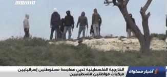 الخارجية الفلسطينية تدين مهاجمة مستوطنين إسرائيليين مركبات مواطنين فلسطينيين،اخبار مساواة،9.8،مساواة