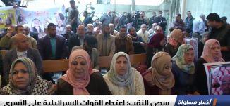 سجن النقب: اعتداء القوات الإسرائيلية على الأسرى ،اخبار مساواة 25.3.2019، مساواة