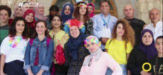 جمعية أشواق الربيع ... دعم  مادي ومعنوي لمرضى السرطان !! - صباحنا غير،9.2.2018 ، مساواة