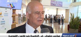 تقرير : مؤتمر حقوقي في الناصرة ضد قانون القومية ، اخبار مساواة، 2-11-2018-مساواة