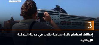 ب 60 ثانية-  إيطاليا: اصطدام باخرة سياحية بقارب في مدينة البندقية الإيطالية  ،03.06.2019