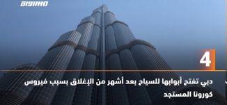 َ60 ثانية -دبي تفتح أبوابها للسياح بعد أشهر من الإغلاق بسبب فيروس كورونا المستجد،08.07.2020