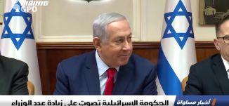 الحكومة الإسرائيلية تصوت على زيادة عدد الوزراء ،اخبار مساواة 19.5.2019، قناة مساواة