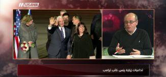 """رأي اليوم: استقبال مُتوتِّر لنائب الرئيس الأمريكي """"غير المَرغوب به"""" في عمّان،مترو الصحافة، 23.1.2018"""
