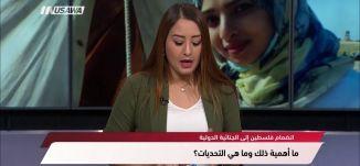 روسيا اليوم : فلسطين تودع رزان النجار في جنازة مهيبة،الكاملة،مترو الصحافة،3.6.2018، مساواة الفضائية