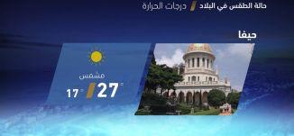 حالة الطقس في البلاد - 18-4-2018 - قناة مساواة الفضائية - MusawaChannel