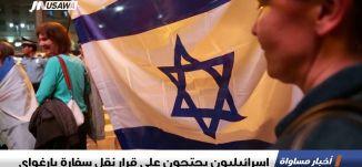 إسرائيليون يحتجون على قرار نقل سفارة بارغواي، اخبار مساواة، 7-9-2018-مساواة
