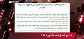 وفا:انطلاق أعمال القمة العربية الـ29 اليوم في الظهران بمشاركة الرئيس! ،مترو الصحافة، 15.4.2018