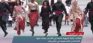 احافير مغربية ،view finder -19.10.2018-مساواة