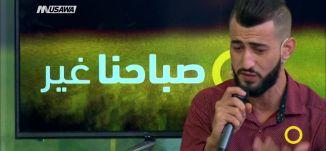 موال عراقي - جولان عمر - صباحنا غير- 29-9-2017 -  قناة مساواة الفضائية