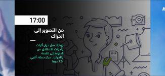 17:00 - من التصوير الى الحراك- فعاليات ثقافية هذا المساء - 11.12.2019