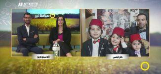 الامتداد الفني الثقافي بين ابناء الشعوب الشقيقة ،علاء جركس،يمان ، ليلى ولين ،1-6-2018- مساواة