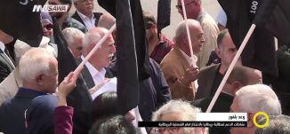 تقرير - وعد بلفور : نشاطات الدعم لمطالبة بريطانيا بالاعتذار - نورهان ابو ربيع- صباحنا غير- 3.11.2017