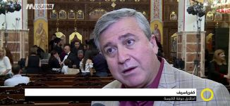 تقرير : جوقة الكنيسة كفر ياسيف ، صباحنا غير،6-7-2018 - مساواة