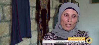 تقرير - مركز التراث - المركز العام لإحياء التراث الفلسطيني والحفاظ عليه - #صباحنا_غير- 9-10-2016