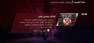 افتتاح معرض هاجر- فعاليات ثقافية هذا المساء - 21-6-2018 - مساواة
