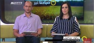 سابقة تاريخية لأول مرة النقب بثلاثة نواب  في الكنيست - النائب سعيد الخرومي -  صباحنا غير- 14.8.2017