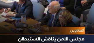 مجلس الأمن يناقش الاستيطان.،اخبار مساواة،10.5.2019،قناة مساواة
