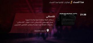 كلاسلكي - فعاليات ثقافية هذا المساء - 15-6-2018 - مساواة