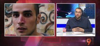 المربي علي مواسي - تفاصيل قضية فيلم عمر - 1-3-2016 - #التاسعة مع رمزي حكيم - مساواة