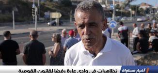 تقرير :تظاهرات في وادي عارة رفضا لقانون القومية، اخبار مساواة، 5-8-2018-قناة مساواة الفضائيه