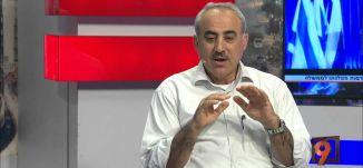 جاكي خوري ومحمد زيدان وأليف صبّاغ - بعد ليبرمان، هل سينضم لبيد الى حكومة نتنياهو؟  -20-5-#التاسعة