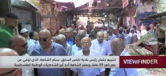 تشييع جثمان رئيس بلدية نابلس السابق بسام الشكعة   -view finder - 24.7.2019