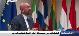 الاتحاد الأوروبي: مخططات الضم انتهاك للقانون الدولي،اخبار مساواة،16.5.20،مساواة