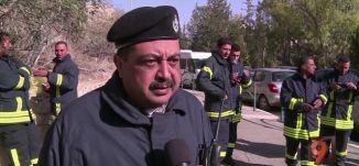 تقرير - الحريق؛ الفلسطينيون يساهمون في اطفاء الحرائق -25-11-2016- #التاسعة - قناة مساواة الفضائية