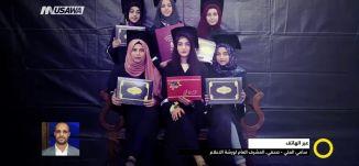 القيم المضافة التي يخرج معها الطالب  ، سامي العلي  ،صباحنا غير،27-6-2018، قناة مساواة الفضائية