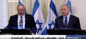 فشل مفاوضات نتنياهو وليبرمان الائتلافية ،اخبار مساواة 24.5.2019، قناة مساواة
