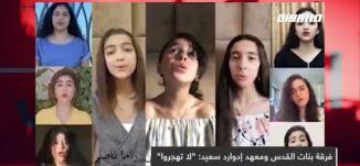 بنات القدس تغنيّن لا تهجروا بالتزامن مع ذكرى النكبة،الكاملة،المحتوى في رمضان،الحلقة 24