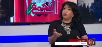 """""""اعتقالات التجمع ليست قضية وطنية"""" - سناء لهب - 23-9-2016-#التاسعة - قناة مساواة الفضائية"""
