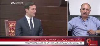 ماذا سيتضمن خطاب الرئيس الفلسطيني في الأمم المتحدة؟ - واصل أبو يوسف - التاسعة - 15-9-2017