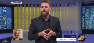 نجوم المونديال والحراك النسوي الفلسطيني ،5-7-2018،الكاملة ،شو بالبلد- قناة مساواة الفضائية