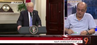 زيارة ترامب؛ رسم جديد للتحالفات الاستراتيجية في المنطقة!- محمد زيدان -  التاسعة - 19-5-2017 - مساواة