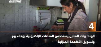 60 ثانية -الهند: ربات المنازل يستخدمن المنصات الإلكترونية بهدف بيع وتسويق الأطعمة المنزلية 24.1