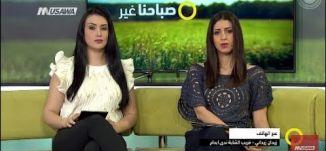 حوادث الطرق - زيدان زيداني -  صباحنا غير- 1-6-2017- قناة مساواة الفضائية