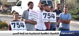 الناصرة: تظاهرة احتجاجية ضد أزمة السير   ، تقرير،اخبار مساواة،10.11.2019،قناة مساواة