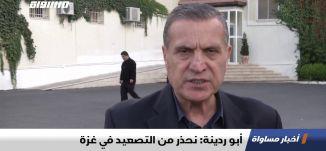 أبو ردينة: نحذر من التصعيد في غزة ،اخبار مساواة 13.11.2019، قناة مساواة